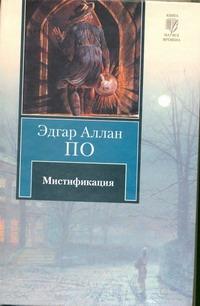 По Э. А. - Мистификация обложка книги