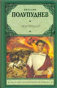 Полупуднев В.М. - Митридат обложка книги