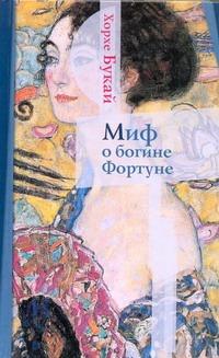 Миф о богине Фортуне Букай Хорхе