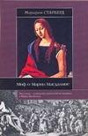 Миф о Марии Магдалине