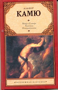Миф о Сизифе. Калигула. Недоразумение Камю А.