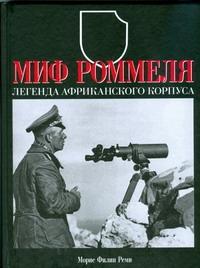 Миф Роммеля. Легенда Африканского корпуса обложка книги