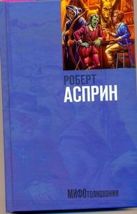 Асприн Р. - МИФОтолкования обложка книги