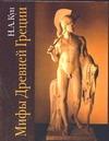 Мифы Древней Греции Кун Н. А.