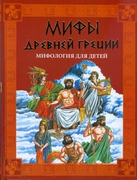 Шалаева Г.П. - Мифы Древней Греции. Мифология для детей обложка книги