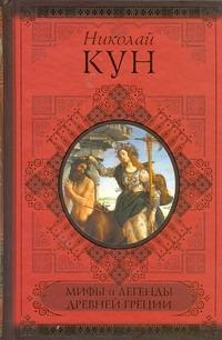 Мифы и легенды Древней Греции обложка книги