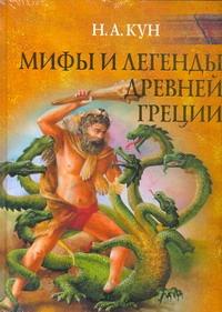Кун Н. А. - Мифы и легенды Древней Греции обложка книги