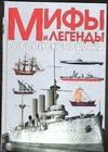 Доценко В.Д. - Мифы и легенды Российского флота обложка книги