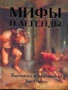 Паркер В. - Мифы и легенды. Вымысел и реальность' обложка книги
