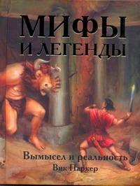 Паркер В. - Мифы и легенды. Вымысел и реальность обложка книги
