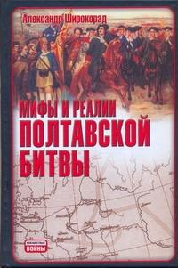 Мифы и реалии Полтавской битвы Широкорад А.Б.