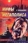 Лукьяненко С. В. - Мифы мегаполиса обложка книги