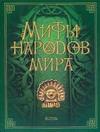 Мифы народов мира обложка книги