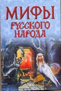 Мифы русского народа Левкиевская Е.Е.