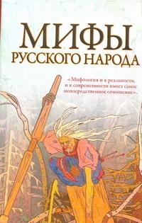 Мифы русского народа обложка книги
