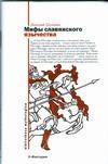 Мифы славянского язычества Шеппинг Д.О.