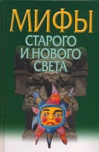 Мифы Старого и Нового Света=Из Старого в Новый свет:Мифы народов мира