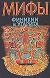 Циркин Ю.Б. - Мифы Финикии и Угарита обложка книги