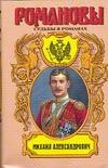 Михаил Александрович. Любовь великого князя Кузнецов В.В.