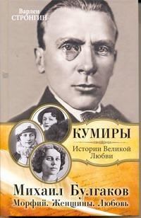 Стронгин В.Л. - Михаил Булгаков. Морфий. Женщины. Любовь обложка книги