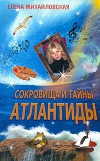 Михайловская Сокровища и тайны Атлантиды обложка книги