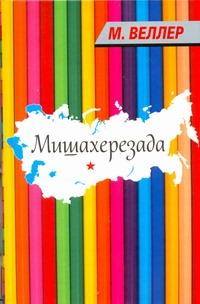 Веллер М.И. - Мишахерезада обложка книги