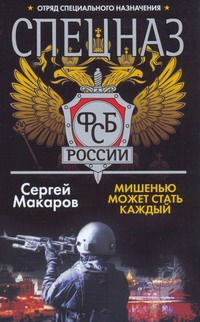Макаров Сергей - Мишенью может стать каждый обложка книги
