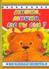 Чистякова М.Б. - Мишка, мишка, где ты был? обложка книги