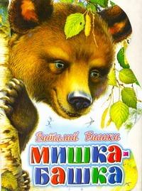 Бианки В.В. - Мишка-башка обложка книги
