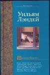 Мишн-Флэтс обложка книги