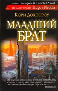 Доктороу Кори - Младший брат обложка книги