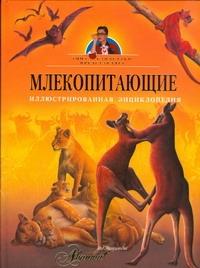 Бай П.В. - Млекопитающие. Иллюстрированная энциклопедия обложка книги