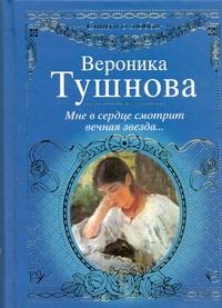 Мне в сердце смотрит вечная звезда обложка книги