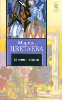 Мне имя - Марина обложка книги