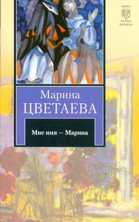 Цветаева М. И. - Мне имя - Марина обложка книги