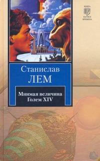 Лем С. - Мнимая величина. Голем XIV обложка книги