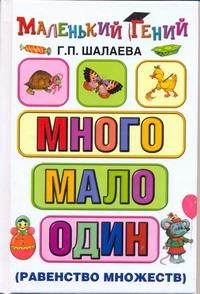 Шалаева Г.П. - Много - мало - один (сравнение множеств) обложка книги