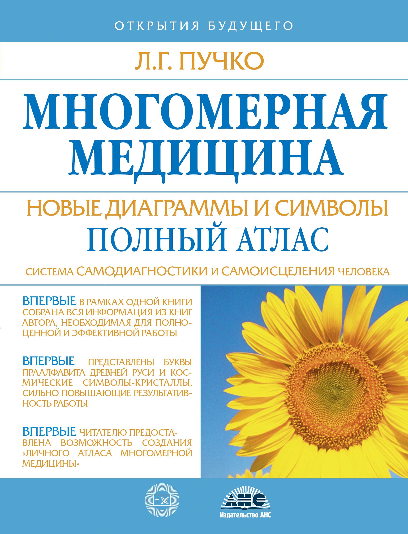 Читать книгу многомерная медицина л.г пучко