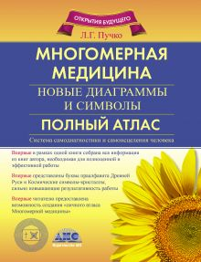 Пучко Л.Г. - Многомерная медицина. Новые диаграммы и символы. Полный атлас обложка книги