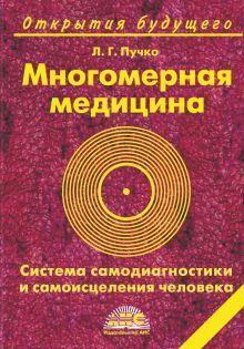 Пучко Л.Г. - Многомерная медицина. Система самодиагностики и самоисцеления человека обложка книги