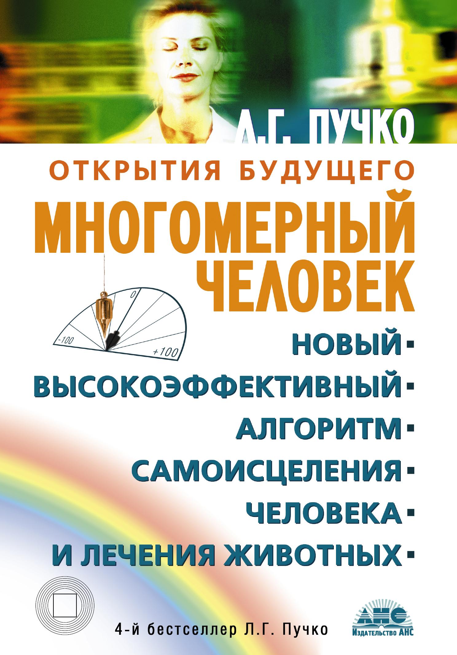 Пучко Л.Г. Многомерный человек шу л радуга м энергетическое строение человека загадки человека сверхвозможности человека комплект из 3 книг