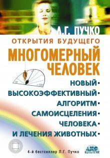 Пучко Л.Г. - Многомерный человек обложка книги