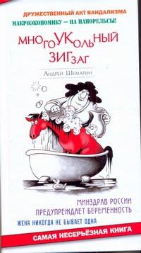 Многоукольный зигзаг Шемарин А.Г.