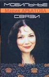 Арбатова М.И. - Мобильные связи обложка книги