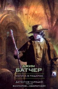 Батчер Д. - Могила в подарок обложка книги