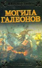 Стивен Мартин - Могила галеонов' обложка книги