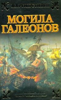 Стивен Мартин - Могила галеонов обложка книги
