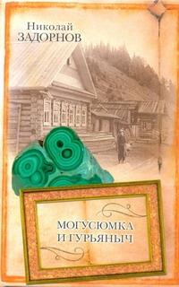 Задорнов Н.П. - Могусюмка и Гурьяныч обложка книги
