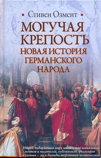 Озмент Стивен - Могучая крепость. Новая история германского народа обложка книги