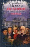 Могучая крепость. Новая история германского народа обложка книги